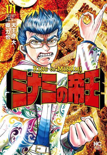 ミナミの帝王 (1-162巻 最新刊) 漫画