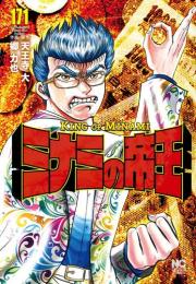 ミナミの帝王 (1-161巻 最新刊)