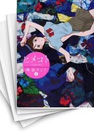【中古】ヒメゴト〜十九歳の制服〜 (1-8巻)