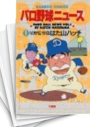 【中古】パロ野球ニュース (1-15巻) 漫画