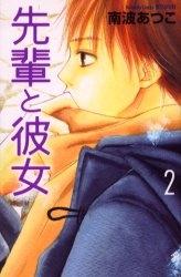 先輩と彼女 (1-2巻 全巻) 漫画