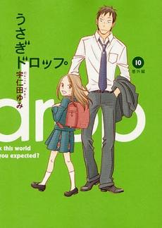 うさぎドロップ (1-10巻 全巻) 漫画