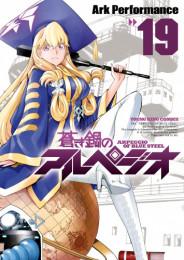 蒼き鋼のアルペジオ 14 冊セット最新刊まで 漫画