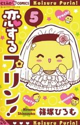 恋するプリン! 5 冊セット全巻 漫画