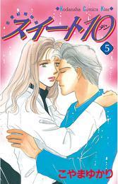 スイート10(テン)(5) 漫画