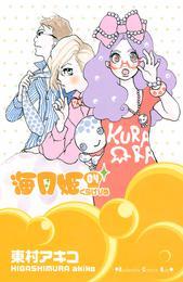 海月姫(4) 漫画