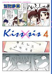 Kiss×sis 弟にキスしちゃダメですか?(4) 漫画