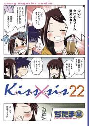 Kiss×sis 弟にキスしちゃダメですか?(22)