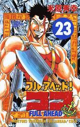 フルアヘッド!ココ 23 漫画
