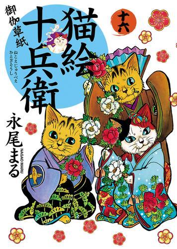 猫絵十兵衛~御伽草紙~ 漫画