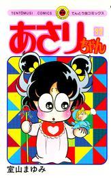 あさりちゃん(32) 漫画