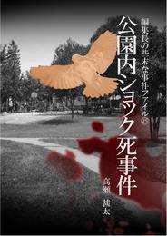 編集長の些末な事件ファイル25 公園内ショック死事件 漫画