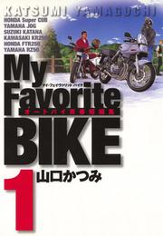My Favorite BIKE(1) 漫画