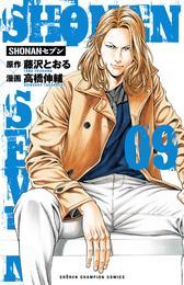 SHONANセブン 9 漫画