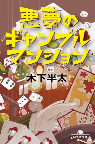 悪夢のギャンブルマンション 漫画
