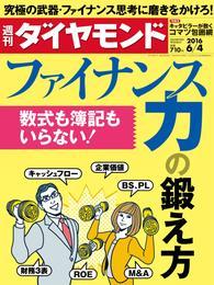 週刊ダイヤモンド 16年6月4日号 漫画