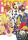 BE・LOVE 2018年22号11月15日号 [2018年11月1日発売] 漫画