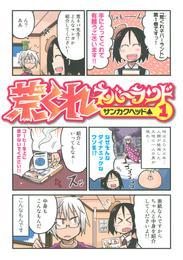 荒くれネバーランド (1) 漫画