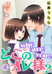 who are you? どこのオレ様? 4話 漫画