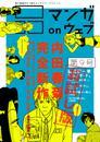 マンガ on ウェブ第9号 無料お試し版 漫画