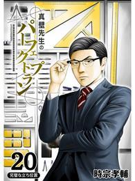 真壁先生のパーフェクトプラン【分冊版】20話