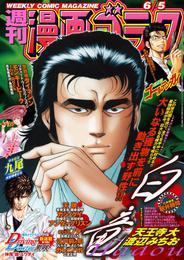 漫画ゴラク 2020年 6/5 号