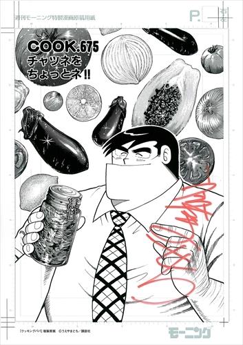 【直筆サイン入り# COOK.675扉絵複製原画付】クッキングパパ 漫画