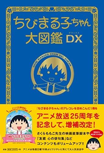 ちびまる子ちゃん大図鑑DX 漫画