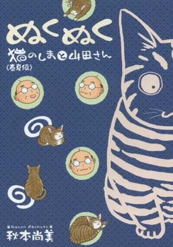 ぬくぬく 猫のしまと山田さん 漫画
