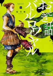 おとぎ話バトルロワイヤル (1-4巻 最新刊)
