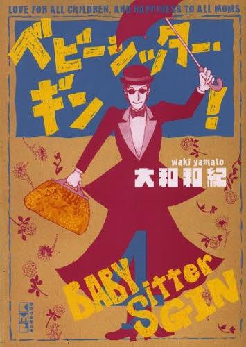 ベビーシッター・ギン [文庫版] (1-4巻 最新刊) 漫画