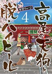 高尾の天狗と脱・ハイヒール (1-4巻 全巻)