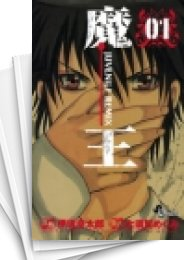 【中古】魔王 JUVENILE REMIX (1-10巻) 漫画