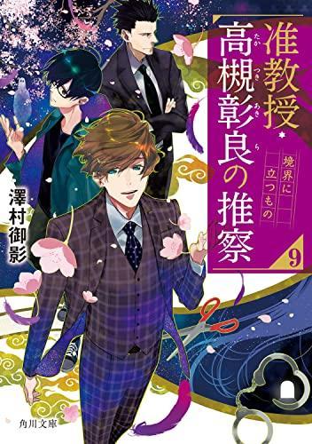 【ライトノベル】准教授・高槻彰良の推察 (全6冊) 漫画