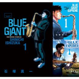 ブルージャイアント BLUE GIANTコミックセット (全23冊)