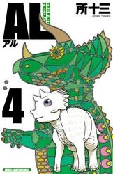 AL(アル) 4 冊セット全巻 漫画