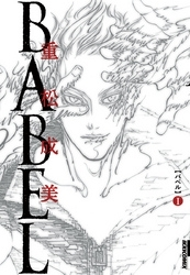 BABEL 5 冊セット全巻 漫画