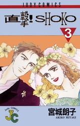 直撃!SHOKO 3 冊セット全巻 漫画