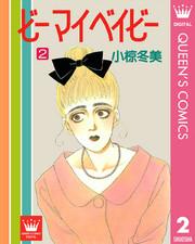 ビー マイ ベイビー 2 冊セット全巻 漫画