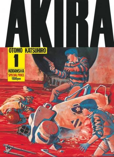 AKIRA [ワイド版] 漫画