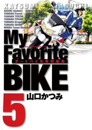 My Favorite BIKE(5) 漫画