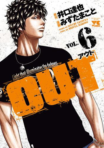 OUT 6 漫画