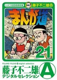 まんが道(21) 漫画