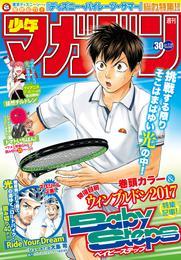 週刊少年マガジン 2017年30号[2017年6月28日発売] 漫画