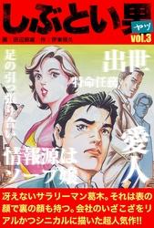 リストラ聖戦 しぶとい男 Vol.3 漫画