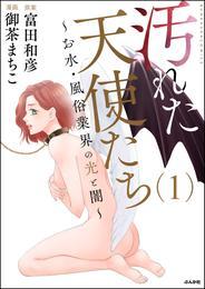 汚れた天使たち~お水・風俗業界の光と闇~ (1) 漫画