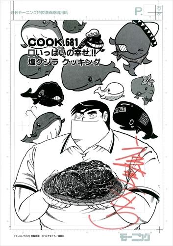 【直筆サイン入り# COOK.681扉絵複製原画付】クッキングパパ 漫画