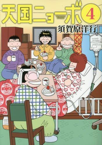 天国ニョーボ (1-4巻 全巻) 漫画