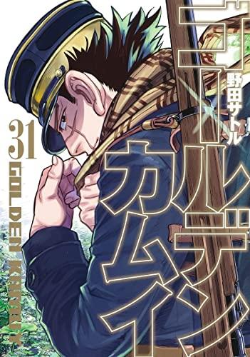 ゴールデンカムイ (1-16巻 最新刊) 漫画