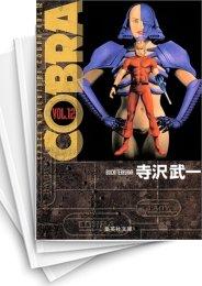 【中古】COBRA コブラ [文庫版] (1-12巻) 漫画